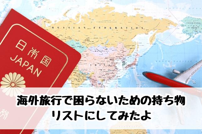 海外旅行には何を持っていくべき?あると便利な持ち物リスト