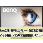 BenQのPCモニターを2ヶ月使用してみてわかったこと