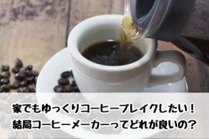 コーヒーメーカーってどれが良いの?