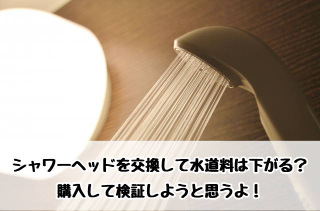シャワーヘッドを交換して水道料は下がる?