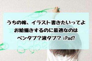 デジタルにイラストを描くにはペンタブか液タブかiPadか?