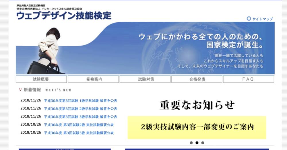 ウェブデザイン技能検定ホームページ