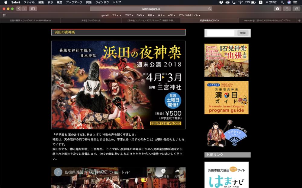 石見神楽公式ホームページ
