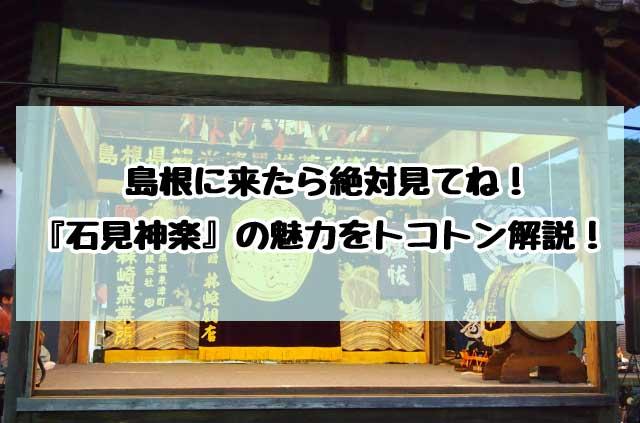 島根に来たら絶対見てほしい!『石見神楽』の魅力をトコトン解説!