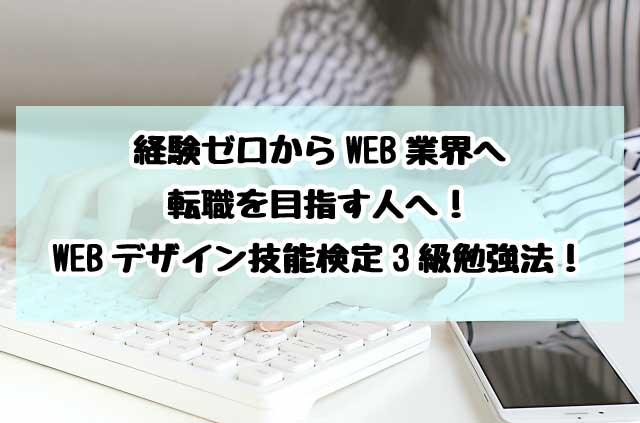 経験ゼロからWEB業界へ転職を目指す人へ!WEBデザイン技能検定3級勉強法!